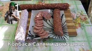 Простой рецепт приготовления колбасы салями в домашних условиях(, 2016-01-24T01:24:53.000Z)