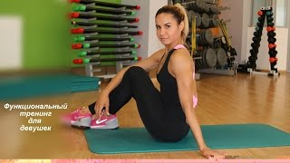 Функциональный тренинг для проработки мышц всего тела