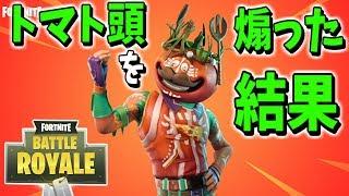 【フォートナイト】へったクソが敵のトマト頭を煽ったら…w【赤髪のとも】