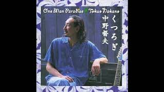 it was recorded in くつろぎ 1997.