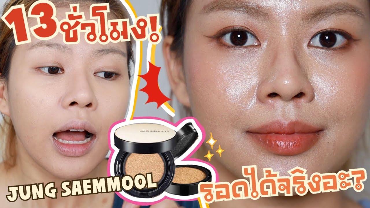 ซูมชัด! จัดเต็มทดสอบ 13 ชั่วโมง! คุชชั่น Jung Saem Mool ตัวดัง!! | MAYNESSA
