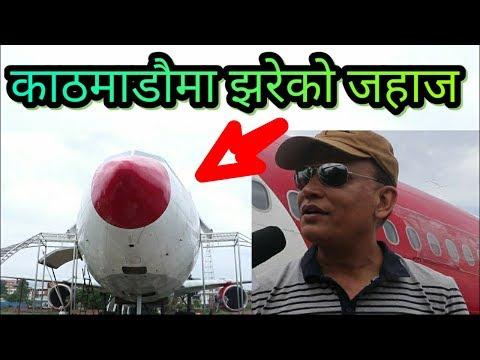 हेर्नुस्..काठमाडौ एयरपोर्टमा झरेको जहाज अहिले यस्तो Tattato Khabar ..Interview With Bed Uprety