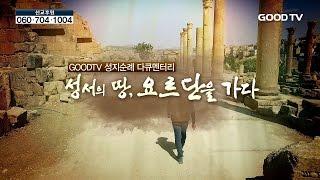 성서의 땅, 요르단을 가다