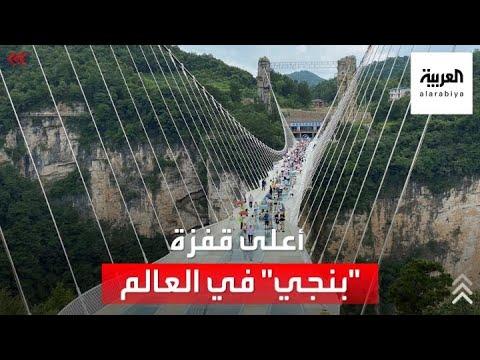 قفزة -بنجي- من أعلى جسر زجاجي في العالم بالصين  - نشر قبل 8 ساعة