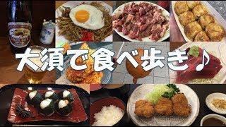 大須食べ歩き