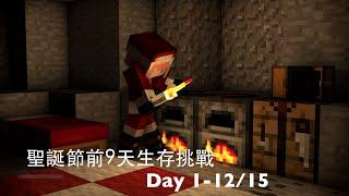 【當個創世神-聖誕節前9天生存挑戰(推薦#)】Day 1-地底小屋
