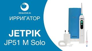 Ирригатор JETPIK JP51 M Solo(https://www.irrigator.ru/product_3279.html - купить ирригатор JETPIK JP51 M Solo вы можете тут! Ирригатор JETPIK JP51 M Solo является многофунк..., 2017-02-21T13:00:21.000Z)