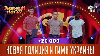 +20 000 - Новая полиция и гимн Украины | Рассмеши Комика новый сезон