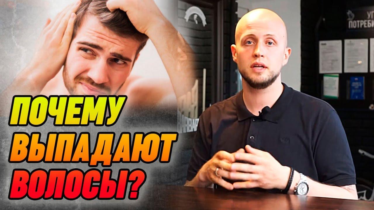Как предотвратить выпадение волос? | Причины выпадения волос у мужчин