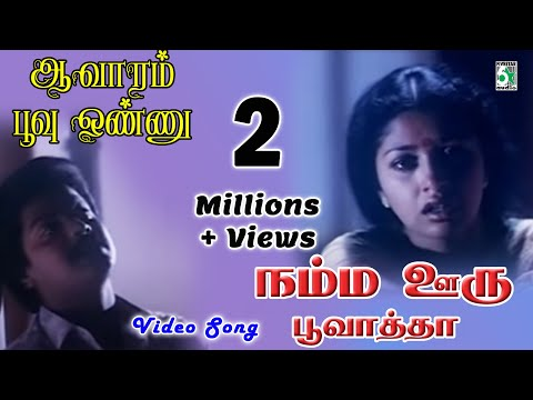 Aavaram Poovu Onnu Namma Ooru Poovatha Tamil Movie HD Video Song