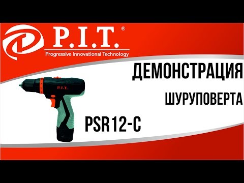 Демонстрация шуруповерта pit Psr12-C