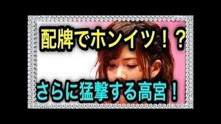 女流プロ 麻雀 高宮まり 猛撃プリンセス の本領発揮!!日向藍子 大野彩...