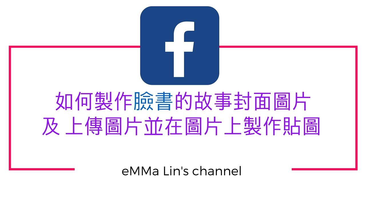 如何製作臉書的故事封面圖片 及 上傳圖片並在圖片上製作貼圖 ( 中文版 ) - YouTube
