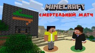 Minecraft - Смертельный обмен (Death Swap) PVP