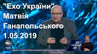"""Ток шоу """"Ехо України"""" Матвія Ганапольського від 1 травня 2019 року"""