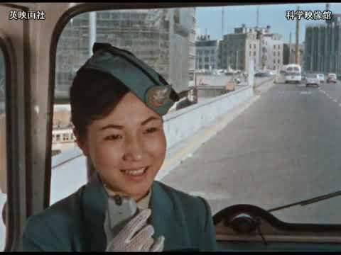 東京への招待 英映画社製作 ▶11:05