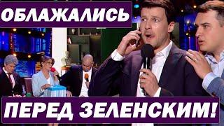 Как Тимошенко Порошенко и Кличко перед Зеленским ОБЛАЖАЛИСЬ!