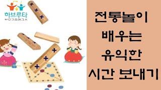 [하브루타부모교육]전통놀이로 유익한 시간 보내기
