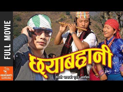 Chhayabarhani  || New Nepali Gurung Full Movie Ft. Prabhu Gurung, Sunita Gurung, Resham Gurung