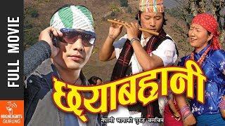 Chhayabarhani     New Nepali Gurung Full Movie Ft. Prabhu Gurung, Sunita Gurung, Resham Gurung