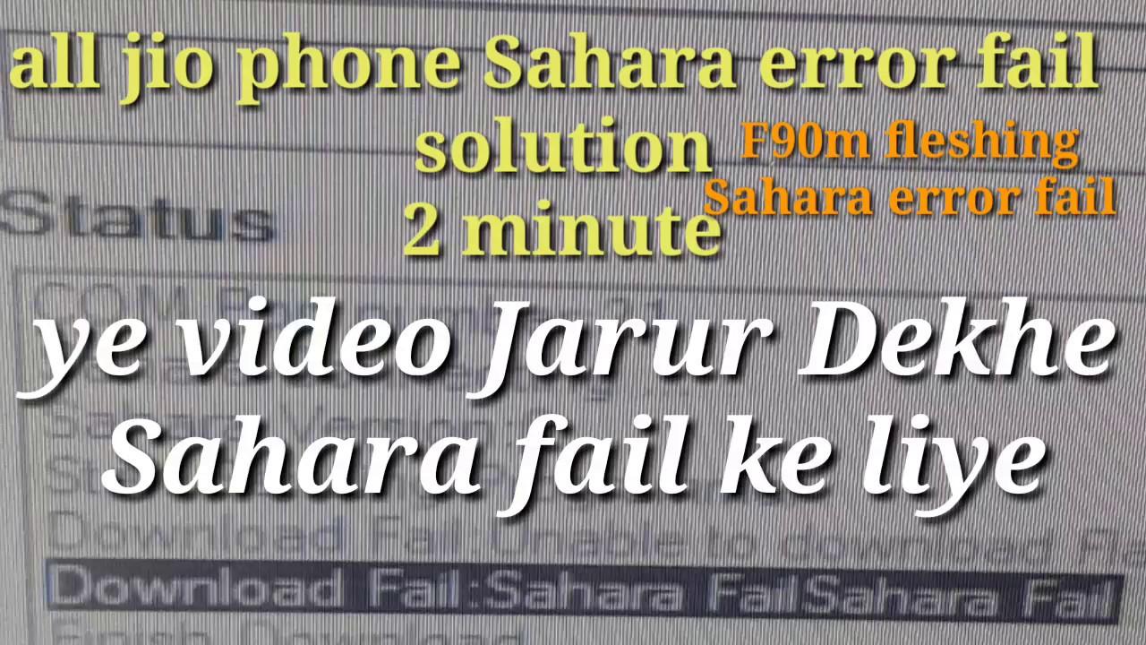 How to fix sahara fail solution/sahara error fail jio phone f90m fleshing
