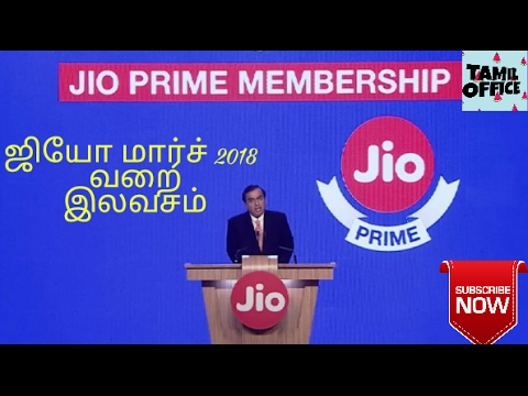 Jio Offer Extended Upto March 2018 | Jio இலவசம் மார்ச் 2018| Tamil Office
