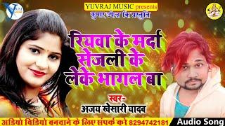 Ajay Khesari Yadav : रियवा के मर्दा सेजली के लेके भागल बा   Riywa Ke Marda Sejli Ke Leke Bhagal Ba