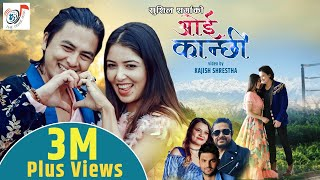OYE KANCHHI || Paul Shah || Pooja Sharma ||  Pramod Kharel || Sujata KC || Kajish Shrestha || Dipak