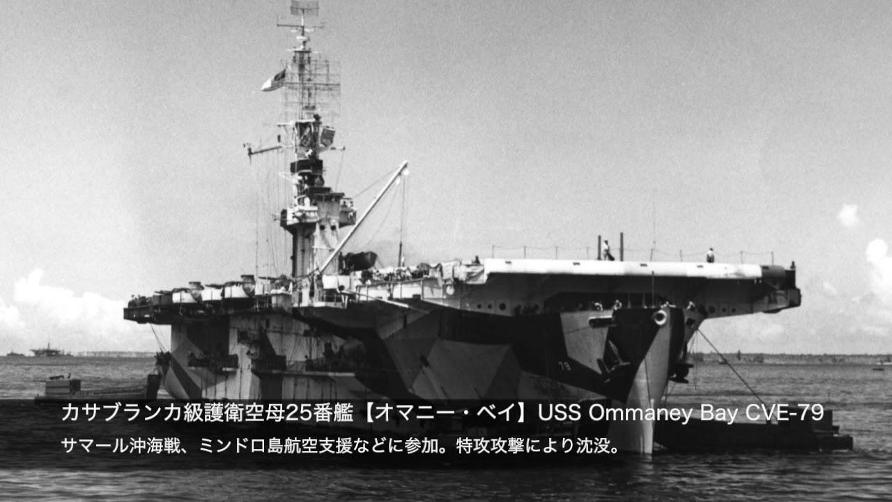 アメリカ海軍 護衛空母【第二次...