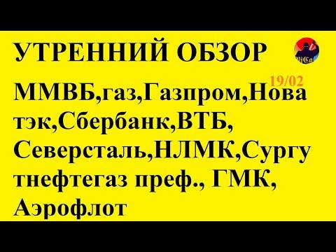 ММВБ,газ,Газпром,Новатэк,Сбербанк,ВТБ,Северсталь,НЛМК,Сургутнефтегаз преф., ГМК,Аэрофлот