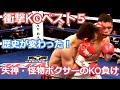 【失神KO&怪物ボクサーの敗北】世界戦・衝撃KOベスト5