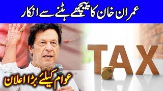 PM Imran Khan Speech Today | 17 July 2019 | Dunya News