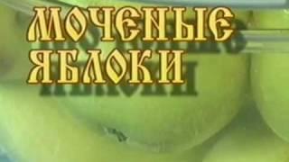 Видео-рецепты: Моченые яблоки - русская кухня