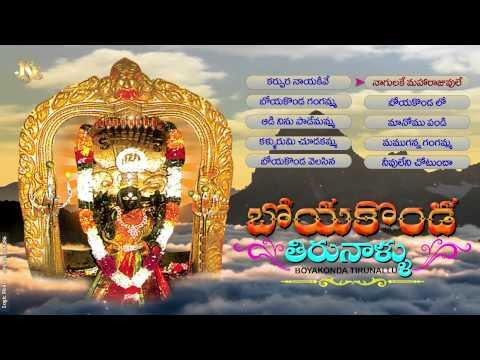 Boyakonda Thirunallu  Telugu Bhakthi Patalu  Goddess Gangamma Songs  