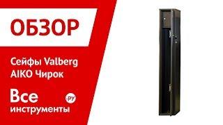 Обзор сейфов Valberg AIKO Чирок