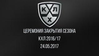 Церемония закрытия сезона КХЛ 2016/17 - Прямая трансляция