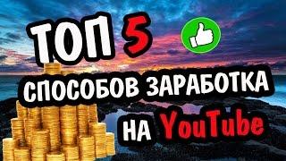 ТОП 5 способов заработка на своем канале YouTube