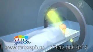 Компьютерная томография - подготовка к КТ и противопоказания