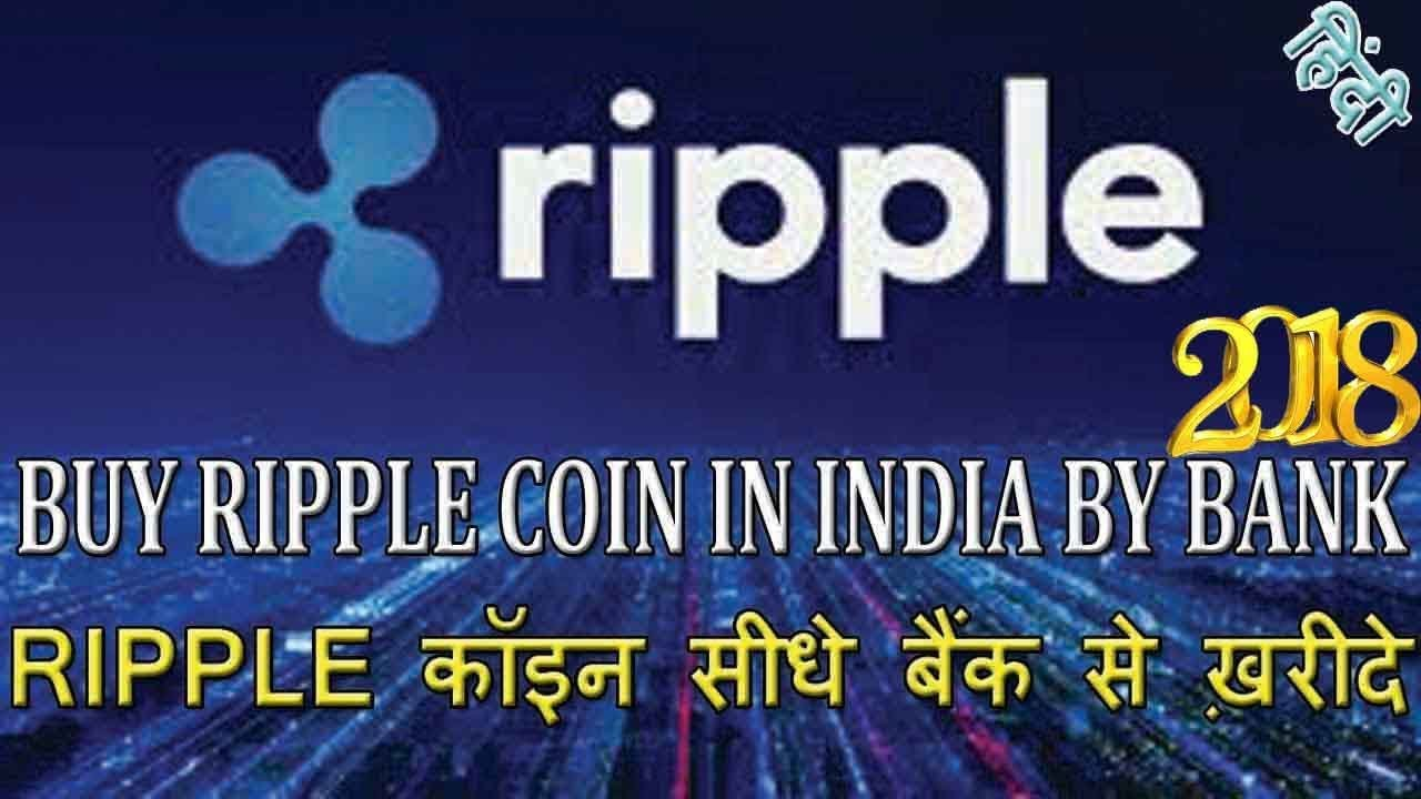 HOW TO BUY RIPPLE COIN IN INDIA FROM YOUR BANK EASILY || RIPPLE कॉइन सीधे बैंक से ख़रीदे || KOINEX