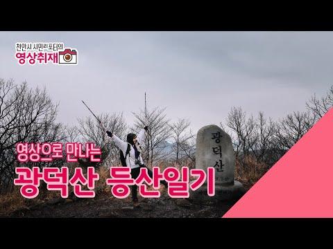 광덕산#광덕산겨울#겨울산행#시민리포터#천안시민리포터.