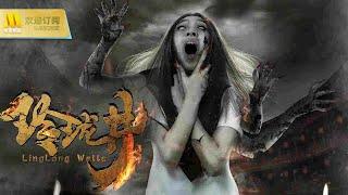 【1080P Chi-Eng Sub】《玲珑井》/ Linglong Wells 冤魂索命, 井底重生! 白衣女主逃亡之路!(宋睿 / 罗翔 / 曾漪莲 / 余爱笑 )