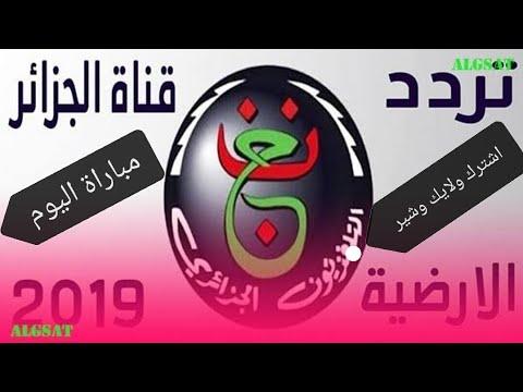 حصريآ : قناه جزائريه مفتوحه على نايل سات تنقل مباراة اليوم