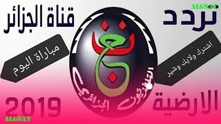حصريا//طريقة فتح القناه الجزائريه ع نايل سات لنقل مباراة اليوم مجانا
