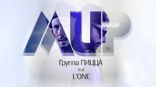 Пицца Feat L One Мир