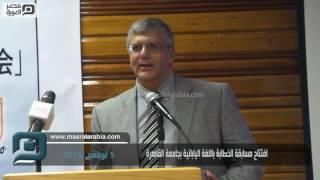 مصر العربية | افتتاح مسابقة الخطابة باللغة اليابانية بجامعة القاهرة
