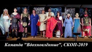 """видео: СКОП 2019: спектакль команды """"Вдохновленные"""""""