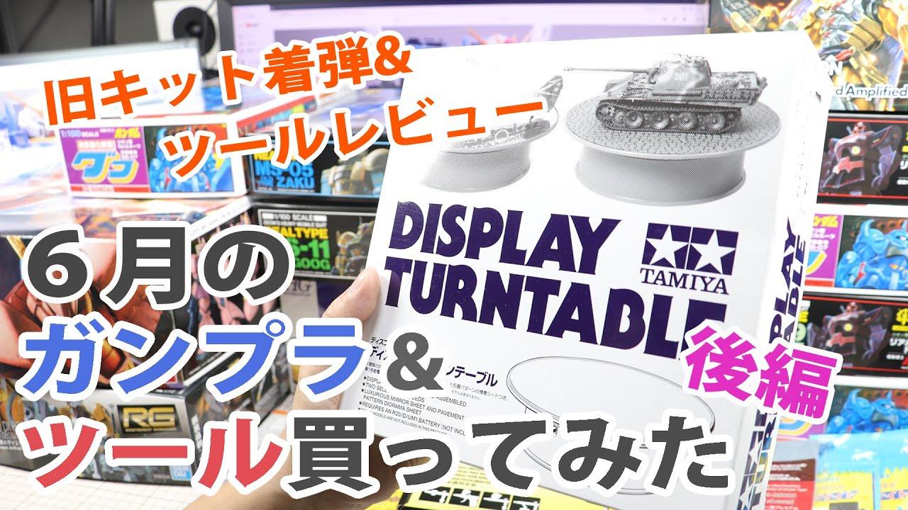 6月のガンプラ & ツール買ってみた 後編 Unboxing Gundam Model & tools / June Edition Part 2