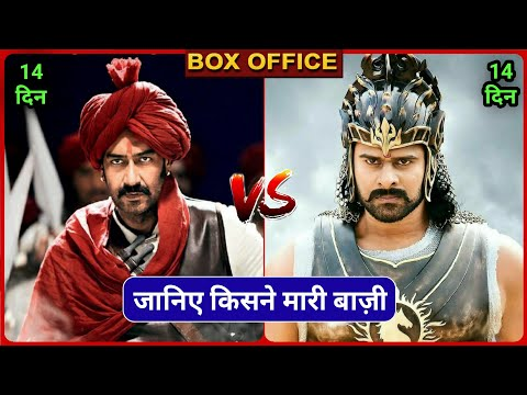 Tanhaji Vs Baahubali Collection, Tanhaji 13th Day Box Office Collection, Ajay Devgn, Tanhaji Movie