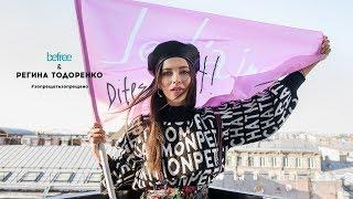 befree и Регина Тодоренко #запрещатьзапрещено