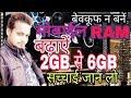 5 ways to incre**se RAM 2GB to 6GB   how to in***se smartphone ram ! Ram badhane ka tarika